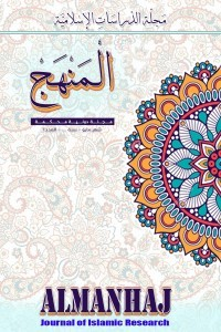 al-Manhaj Journal of Islamic Research